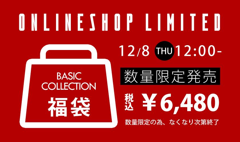 12/8 12:00-・2017年福袋数量限定発売