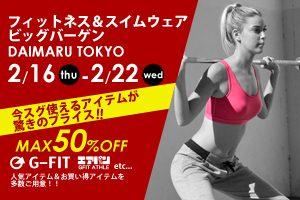2/16-2/22 フィットネス&スイムウエアビッグバーゲン-DAIMARU TOKYO-