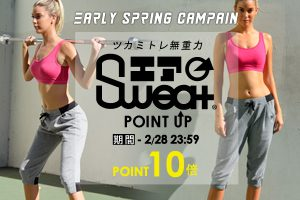 EARLY SPRING CAMPAIN エアスウェットポイント10倍