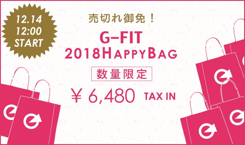 12/14(木)G-FIT・2018HAPPYBAG先行発売スタート
