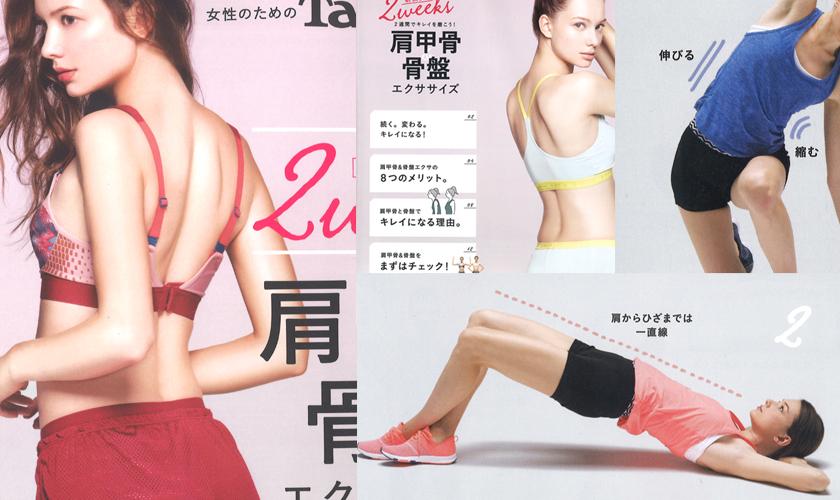 女性のための 肩甲骨&骨盤エクササイズ