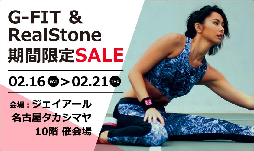 2/16~21『ジェイアール名古屋タカシマヤ』期間限定SALE開催!