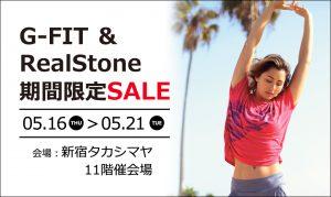 5/16~5/21『新宿タカシマヤ』【WELLBE FESTA】開催!!