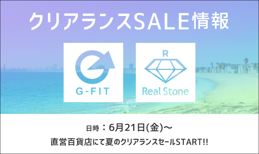 6/21(金)~夏のクリアランスセール開催!