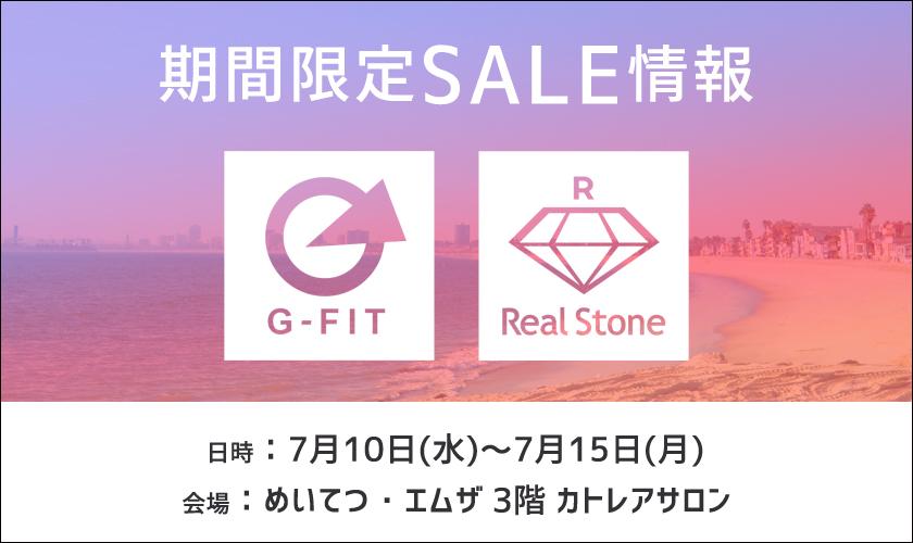 7/10~7/15 金沢めいてつ・エムザG-FIT&RealStone期間限定SALE!