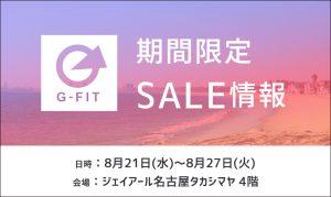 8/21~27『ジェイアール名古屋タカシマヤ』G-FIT SALE開催!