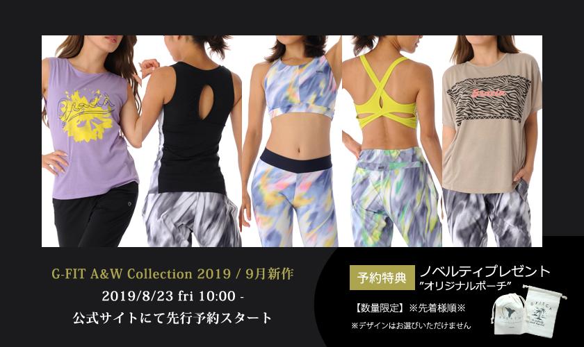8/23(金) G-FIT 9月新作 先行発売