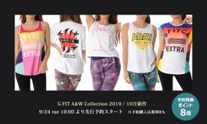 9/24(火) G-FIT 10月新作 先行発売
