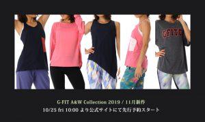 10/25(金) G-FIT 11月新作 先行発売